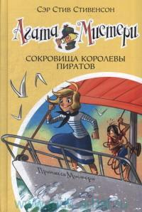 Агата Мистери. Сокровища королевы пиратов : роман