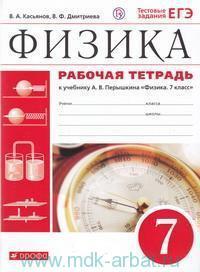 """Физика : 7-й класс : рабочая тетрадь к учебнику А. В. Перышкина """"Физика. 7-й класс"""""""