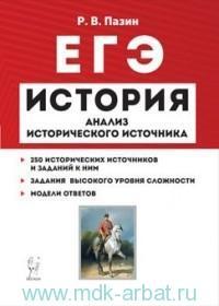 История ЕГЭ : 10-11-й классы : Анализ исторического источника : учебное пособие