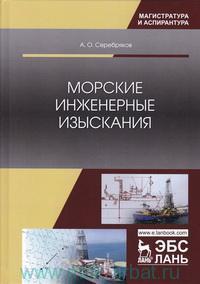 Морские инженерные изыскания : Монография