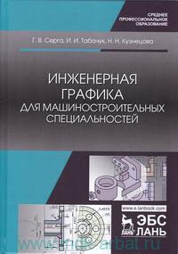 Инженерная графика для машиностроительных специальностей : учебник