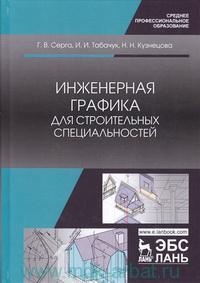 Инженерная графика для строительных специальностей : учебник