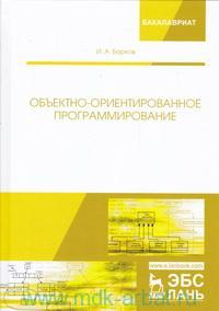 Объектно-ориентированное программирование : учебник