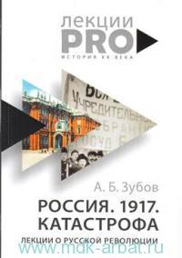 Россия. 1917. Катастрофа : лекции о Русской революции