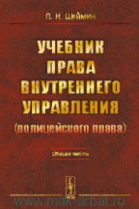 Учебник права внутреннего управления (полицейского права). Общая часть