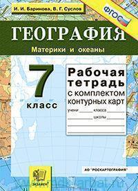 Рабочая тетрадь по географии. Материки и океаны : 7-й класс : с комплектом контурных карт (ФГОС)