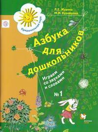 Азбука для дошкольников : играем со звуками и словами : рабочая тетрадь №1 : для детей дошкольного возраста (ФГОС)