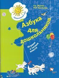 Азбука для дошкольников : играем и читаем вместе : пособие для детей дошкольного возраста (ФГОС)