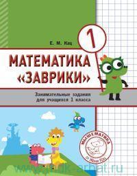 """Математика """"Заврики"""" : сборник занимательных заданий для учащисхя 1-го класса (ФГОС)"""