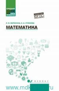 Математика : учебное пособие (соответствует ФГОС)
