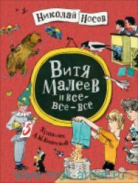 Витя Малеев и все-все-все : рассказы, повесть