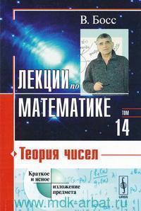 Лекции по математике. Т.14. Теория чисел : учебное пособие