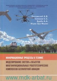 Информационные процессы в технике : моделирование систем и объектов многофункциональных робототехнических комплексов беспилотной авиации