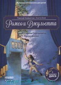 Ромео и Джульетта : Балет Сергея Сергеевича Прокофьева