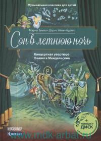 Сон в летнюю ночь : концертная увертюра Феликса Мендельсона