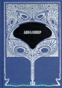 Собрание сочинений : в 3 т.