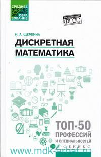 Дискретная математика : учебное пособие (соответствует ФГОС)
