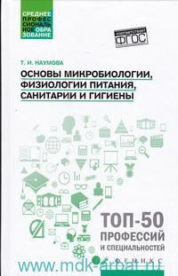Основы микробиологии, физиологии питания, санитарии и гигиены