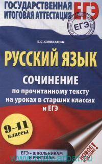 Русский язык : сочинение по прочитанному тексту на уроках в старших классах и ЕГЭ : 9-11-й классы