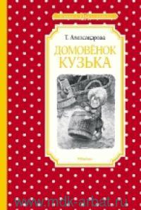 Домовёнок Кузька : сказка