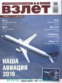 Взлет. №7-8 (175-176), июль-август, 2019 : национальный аэрокосмический журнал