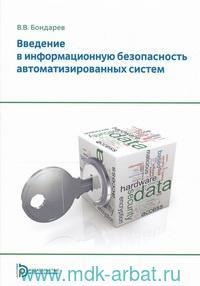 Введение в информационную безопасность автоматизированных систем : учебное пособие