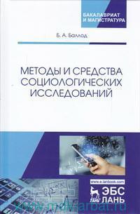 Методы и средства социологических исследований : учебное пособие