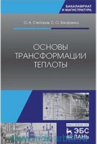 Основы трансформации теплоты : учебник