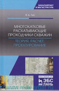 Многокатковые раскатывающие проходчики скважин : теория, расчет, проектирование : учебное пособие