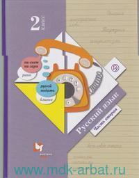 Русский язык : 2-й класс : учебник для учащихся общеобразовательных организаций. В 2 ч. Ч.2 (Алгоритм успеха. ФГОС)