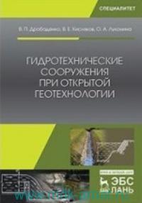 Гидротехнические сооружения при открытой геотехнологии : учебник