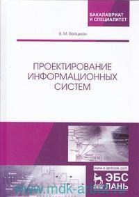 Проектирование информационных систем : учебное пособие