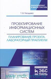 Проектирование информационных систем. Планирование проекта : лабораторный практикум : учебное пособие