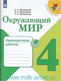 Окружающий мир : проверочные работы : 4-й класс : учебное пособие для общеобразовательных организаций (ФГОС)