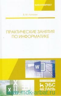 Практические занятия по информатике : учебное пособие