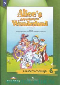 Алиса в стране чудес (По Л. Кэрроллу) : книга для чтения : 6-й класс : учебное пособие для общеобразовательных организаций = Alice`s Adventures in Wonderland : A Reader for Spotlight 6