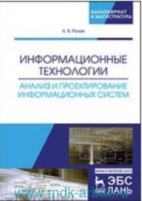 Информационные технологии : Анализ и проектирование информационных систем : учебное пособие