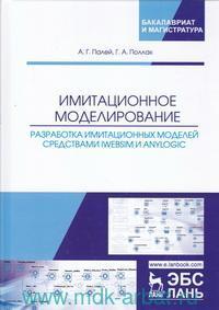 Имитационное моделирование : Разработка имитационных моделей средствами  iWebsim и AnyLogic : учебное пособие