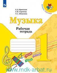 Музыка : 1-й класс : рабочая тетрадь : учебное пособие для учащихся общеобразовательных организаций (ФГОС)