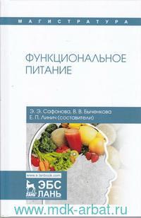 Функциональное питание : учебное пособие