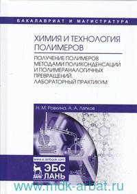 Химия и технология полимеров : получение полимеров методами поликонденсации и полимераналогичных превращений : учебное пособие