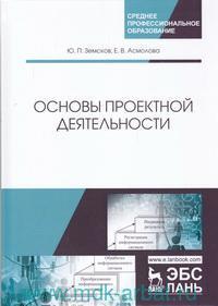 Основы проектной деятельности : учебное пособие