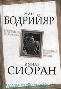 Матрица Апокалипсиса. Последний закат Европы : сборник