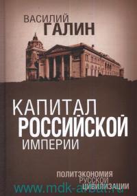 Капитал Российской империи : политэкономия российской империи