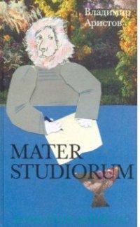 MATER STUDIORUM : роман