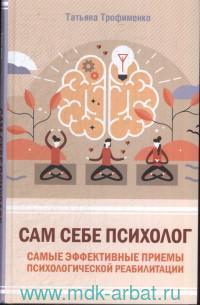Сам себе психолог : самые эффективные приемы психологической реабилитации