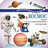Космос : Книга с раскладывающимися страницами