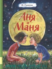 Аня и Маня : повесть