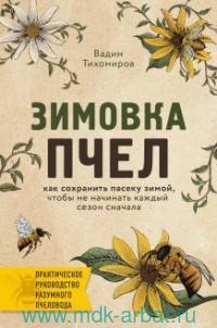 Зимовка пчел : как сохранить пасеку зимой, чтобы не начинать каждый сезон сначала