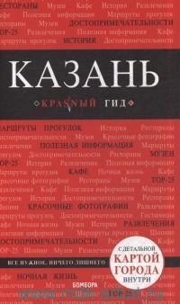 Казань : путеводитель